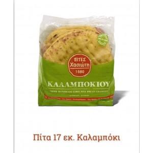 Πίτες Καλαμποκιού (10 τεμάχια)