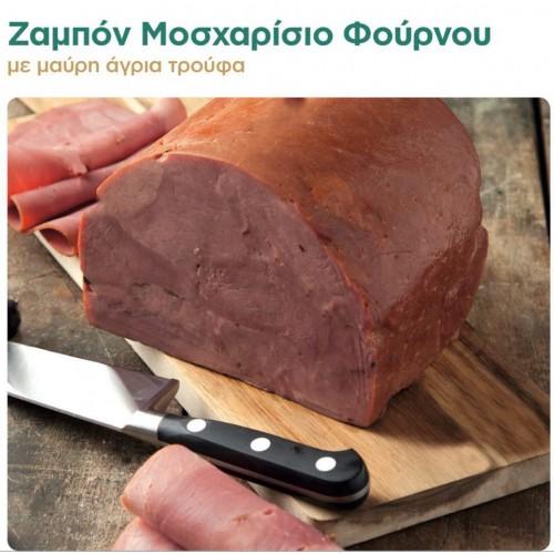 Ζαμπόν μοσχαρίσιο φούρνου(με μαύρη άγρια τρούφα)